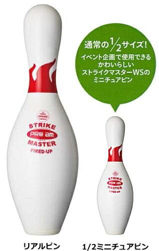1/2ミニチュアピン ストライクマスターFired-UP ミニ