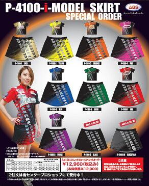 【ABS 受注生産】 P-4100 I MODELストレッチスカート 【スペシャルオーダー】