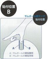 【メール便可】【Turbo】シュアクッション(クッションテープ)【単品】