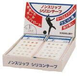 【メール便可】 ノンスリップシリコンテープ 【1袋5枚入】