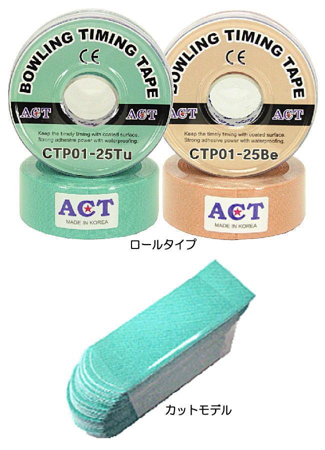 【ACT】 CTP01-25 【ロールタイプ・カットタイプ】【単品】
