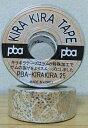 【PBA】 キラキラ(KIRAKIRA)テープ 【24巻セット】
