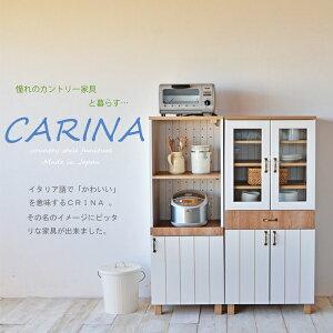 キッチン フレンチ カントリー カリーナシリーズ コンパクト キャビネット