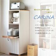キャビネット スライド キッチン フレンチ カントリー おしゃれ シンプル カリーナシリーズ