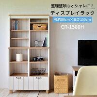 【日本製】【カリーナシリーズ】フレンチカントリー風キャビネットキッチン収納本棚オープンシェルフ