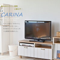 【日本製】【カリーナシリーズ】フレンチカントリー風テレビ台AVボードTV