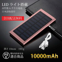 モバイルバッテリー薄型軽量大容量ソーラーバッテリーPSE適合