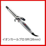 【プロ仕様】クレイツイオンカールプロSR26mm
