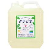 クリビオ入浴用お肌に優しい乳酸菌・酵素の入浴用・クリビオ4L(4000ml)