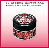 【送料無料】クックグリース☆トサカにくるスペシャルハード☆水溶性グリース210【代引き不可】