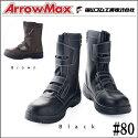 【安全靴】福山ゴムアローマックス#80静電気帯電防止耐油性ソールのセフティーブーツ