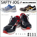 【安全靴】福山ゴムセフティージョグ#111軽量でヒール反射マーク付セフティースニーカー