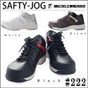 【安全靴】福山ゴムセフティージョグ#222セフティースニーカー