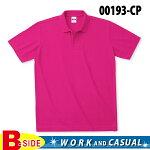 【ポロシャツ】【無地】【18色8サイズ】シンプル!ライト!スマート!【プリントスター】【printstar】00193-CP