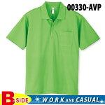 【ポロシャツ】【無地】【17色8サイズ】人気のドライポロ、便利なポケット付き【プリントスター】【printstar】00330-AVP