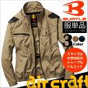 バートル【BURTLE】エアークラフトブルゾン(服単品)【2...