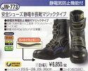 【安全靴】安全シューズ静電半長靴マジックタイプ【セーフティーシューズ】☆JW773