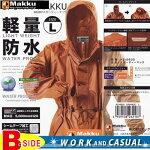 スポーティーマックAS-6600【Makku】【マック】【ウィンドブレーカー】【コート】