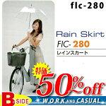 FIC-280レインスカート【Fukuizumi】【フクイズミ】【バイク&サイクル】【レインウェア】【合羽】