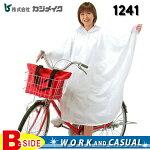 1241パールポンチョ【Kajimeiku】【カジメイク】【ネセサリーシリーズ】【レインウェア】【合羽】