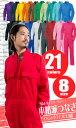【送料無料で即日発送 裾上げも無料】長袖つなぎ ツナギ メンズ レディース カラーつなぎ 作業用でもOKの本格派 桑和(SOWA)【9000】SS〜6L