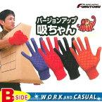 【Fukutoku】【福徳】【手袋】バージョンアップ吸ちゃん(No.808) 指先を細くしてフィット感がアップ!細かい作業もOK【メール便対象商品】