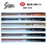 久保田スラッガー限定硬式木製バットBAT-214