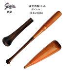 久保田スラッガー限定硬式木製バットCycle-HitterCUSTOM