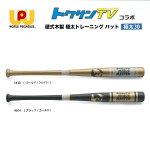 ワールドペガサス硬式木製トレーニングバット極太FIELDMASTERWBKWTTV9