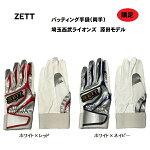 【刺繍無料・送料無料】ZETT限定源田選手モデルバッティング手袋(両手用)BG466GD