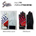 バッティング手袋(少年用)両手用久保田スラッガーS-303J送料無料刺繍無料