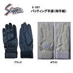 久保田スラッガーバッティング手袋(両手)野球高校生S-207送料無料刺繍無料