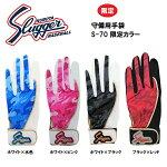 【メール便可】久保田スラッガー限定守備用手袋S-70型※刺繍不可