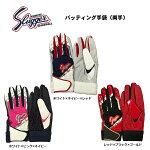 【刺繍無料・送料無料】久保田スラッガーS-404バッティング手袋(両手)野球
