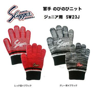久保田スラッガー 軍手(のびのびニット)ジュニア用 SW-23J 防寒 手袋