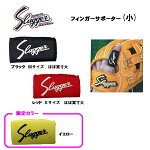 【メール便可】久保田スラッガーフィンガーサポーター小FS-1N素材が替わりました