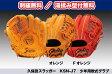 【刺繍無料・湯揉型付け無料】久保田スラッガー KSN-J7 少年用軟式グラブ