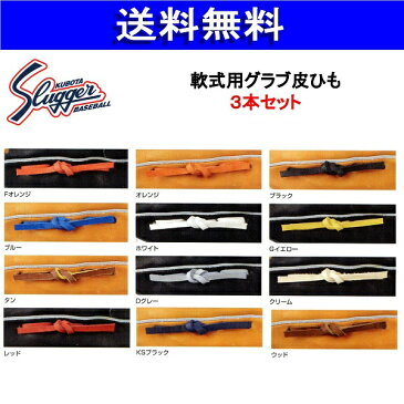 久保田スラッガー 皮ひも3本セット(軟式用) E-2 送料無料