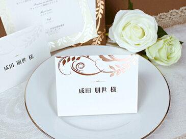 ロマネスク 席札 1名分 印刷なし セット 手作り キット ペーパーアイテム 結婚式 披露宴 ウエディング