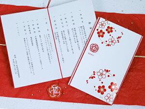 朱玉(しゅぎょく)メニュー表セット■和風【印刷なし・手作りキット】