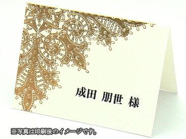 ソレイユ 席札 1名分 印刷なし セット 手作り キット ペーパーアイテム 結婚式 披露宴 ウエディング