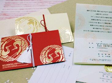 双縁 そうえん 招待状 和風 和 印刷なし セット 手作り キット ペーパーアイテム 結婚式 披露宴 ウエディング