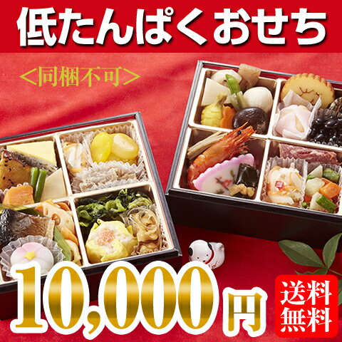 【冷凍】たんぱく調整 いきいき御膳 おせち 2段1セット