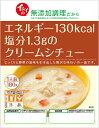 イシイの無添加調理 クリームシチュー 200g [腎臓病食/低たんぱく食品/低たんぱく おかず/減塩食品]