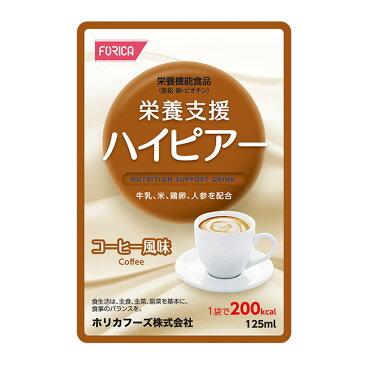 流動食 栄養支援ハイピアー コーヒー風味 125ml