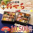 【楽天市場】【予約販売】【冷凍】たんぱく調整 いきいき御膳 おせち:ビースタイル楽天市場店