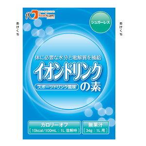 水分補給 イオンドリンクの素 シュガーレス スポーツドリンク風味 34g(1L用)