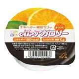 カップアガロリー オレンジ 83g CUPアガロリー [腎臓病食/低たんぱく食品/高カロリー]