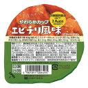 介護食 やわらかカップ エビチリ風味 60g×6個 [やわらか食/介護食品]