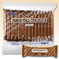 ヘルシーフード カルシウムウエハース コーヒー 6.5g×15個【低たんぱく食品】【腎臓病食】